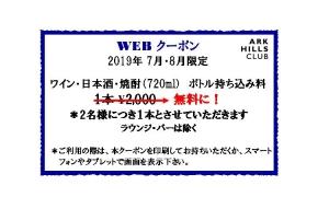 20190107-web-coupon