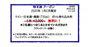 Web-coupon-712-1