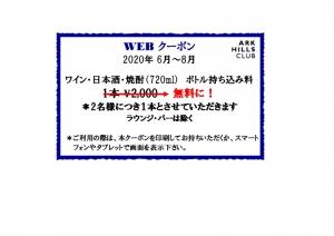 Web-coupon-78a6